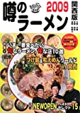 噂のラーメン〈2009〉―関西版(大阪・兵庫・京都・奈良・滋賀・和歌山)