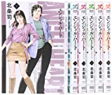 エンジェル・ハート 2ndシーズン コミック 1-6巻セット (ゼノンコミックス)