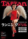 ランニング特集のTarzan: 2012年 2/23号