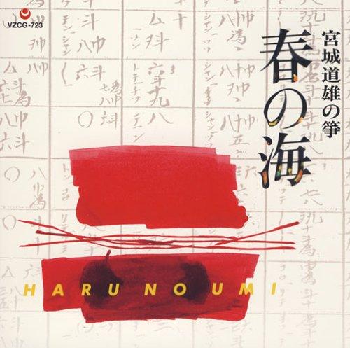 春の海/宮城道雄の箏 [SHM-CD]