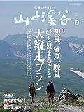 山と渓谷 2012年 06月号 [雑誌]