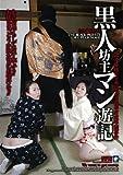 黒人坊主マン遊記 [DVD]