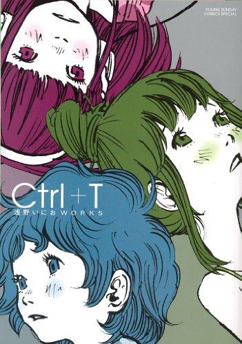 Ctrl+T 浅野いにおWORKS (コミックス単行本) (ヤングサンデーコミックススペシャル)