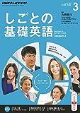 NHKテレビ しごとの基礎英語 2016年 3月号 [雑誌] NHKテキスト