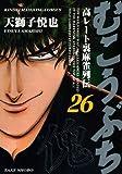 むこうぶち―高レート裏麻雀列伝 (26) (近代麻雀コミックス)