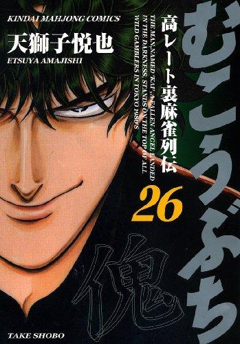 むこうぶち (26) (近代麻雀コミックス)