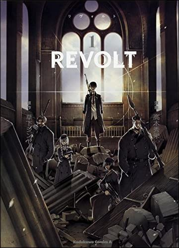 REVOLT (1) (カドカワコミックス・エース)