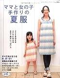 ママと女の子手作りの夏服—ママと女の子がステキにみえる手作り服がいっぱい (レディブティックシリーズ no. 2856)