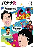 バナナ炎 vol.3 [DVD] (商品イメージ)