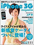 iPhone 3G magazine (SOFTBANK MOOK)