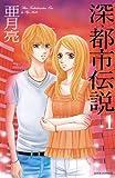 深・都市伝説(1) (ジュールコミックス)