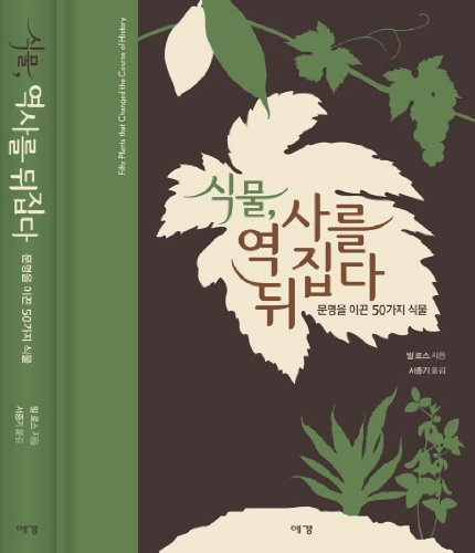 Vegetation history capsize (Korean edition) PDF
