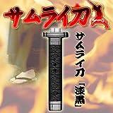 サムライ刀 (漆黒)