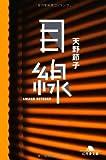 目線 (幻冬舎文庫 あ 31-2)