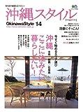 沖縄スタイル14 (エイムック 1232)