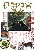 伊勢神宮 神の森に参る旅 (ランダムハウス講談社MOOK 大人の歴史巡りシリーズ 1)