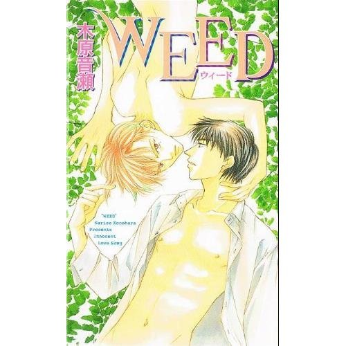 WEED (ビーボーイノベルズ)