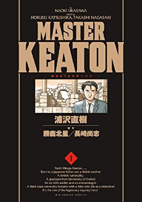 MASTERキートン 1 完全版 (ビッグ コミックス〔スペシャル〕)