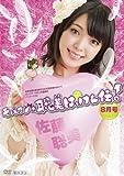 【限定商品】 月刊 モバコン☆聡美はっけん伝 8月号 通常版 CTVR-307467