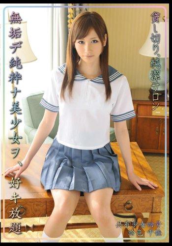 貸し切り、純潔サロン 04 [DVD]
