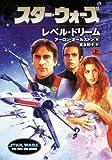 スター・ウォーズレベル・ドリーム—STAR WARS THE NEW JEDI ORDER (上巻) (ヴィレッジブックス—LUCAS BOOKS)