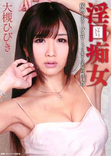 淫口痴女 大槻ひびき ドグマ [DVD]