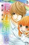 僕と君とで虹になる 5 (フラワーコミックス)