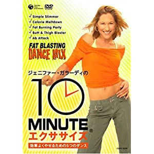 ジェニファー・ガラーディの10ミニッツ・エクササイズ 効率よくやせるための5つのダンス 10 Minute Solution:Fat Blasting Dance Mix [DVD]