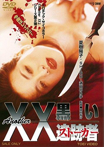 Another XX ダブルエックス 黒い追跡者 [DVD]