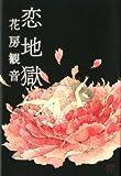 恋地獄 (幽BOOKS)
