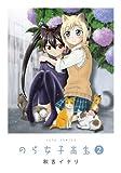 のら女子高生 2 (ジェッツコミックス)