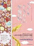 キラリ☆と輝くおしゃれな年賀状2012 (インプレスムック)