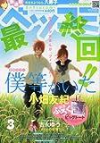 Betsucomi (ベツコミ) 2012年 03月号 [雑誌]