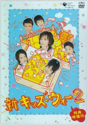 新キッズ・ウォー2 DVD-BOX