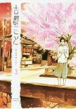 古都こと―チヒロのこと―(3) (アクションコミックス)