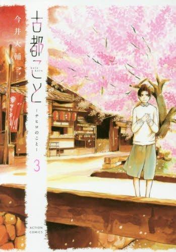 古都こと―チヒロのこと―(3)