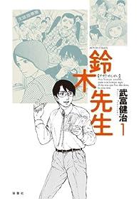 鈴木先生: 1 (ACTION COMICS)