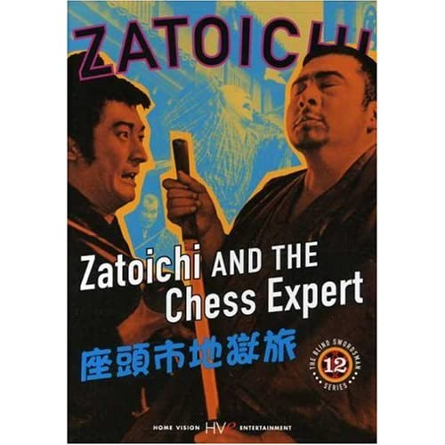 Zatoichi the Blind Swordsman, Vol. 12 - Zatoichi and the Chess Expert movie