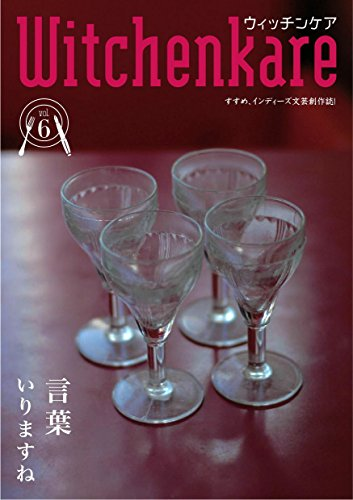 Witchenkare第6号