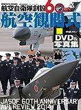 航空自衛隊創設60周年航空観閲式DVD&写真集