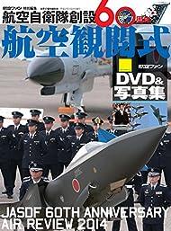 航空自衛隊創設60周年航空観閲式DVD&写真集 (世界の傑作機別冊)