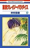 東京クレイジーパラダイス 17 (花とゆめコミックス)