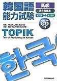 韓国語能力試験〈高級〉過去問題集 第10回+第11回 (10)