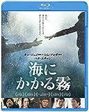 海にかかる霧 [Blu-ray]