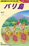 D26 地球の歩き方 バリ島 2010~2011