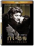 白い恐怖(Spellbound) [DVD]劇場版(4:3)【超高画質名作映画シリーズ16】 デジタルリマスター版