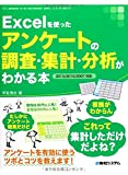 Excelを使ったアンケートの調査・集計・分析がわかる本―2013/2010/2007対応