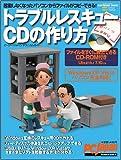 PC Japanテクニカルガイド6 トラブルレスキューCDの作り方 (SOFTBANK MOOK PC Japanテクニカルガイド 6)