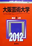 大阪芸術大学 (2012年版 大学入試シリーズ)