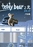 teddy bear〈2〉光 (魔法のiらんど文庫)